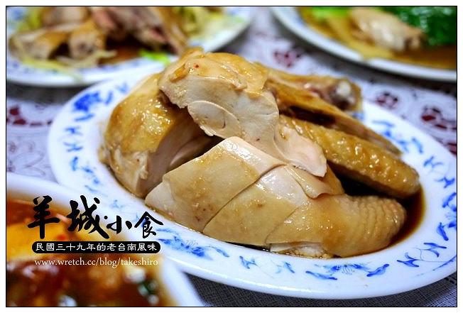 【府城漫步食記】羊城小食:60年老台南油雞創始店~油雞還是老牌的美味