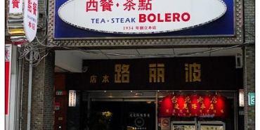 【台北慢步食記】波麗路西餐廳(314號):80年的老店風華~重回那些年的美麗時光
