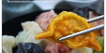 【台北慢步食記】頂味執餃:豪邁飽滿巨無霸餃~實在滿足頂級美味