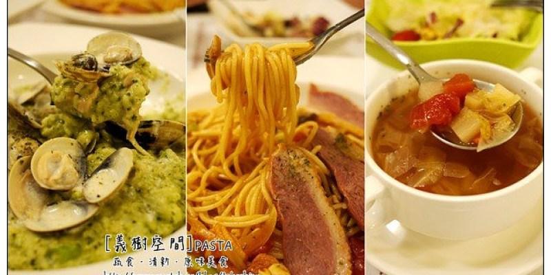 【台北慢步食記】義樹空間Pasta:大份量實在滿足~服務熱情義式好味道