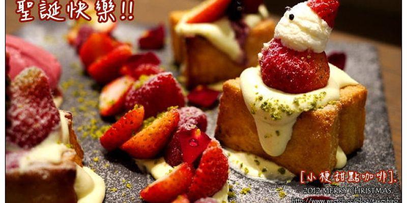【台中甜溜食記】小梗甜點咖啡(N訪):Merry Christmas!!聖誕璀璨限定莓果千層