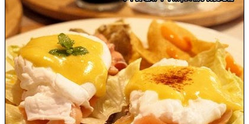【台中散策食記】輕盈歐風居家咖啡館~豐富滿足的早午餐約會:胖達咖啡輕食館
