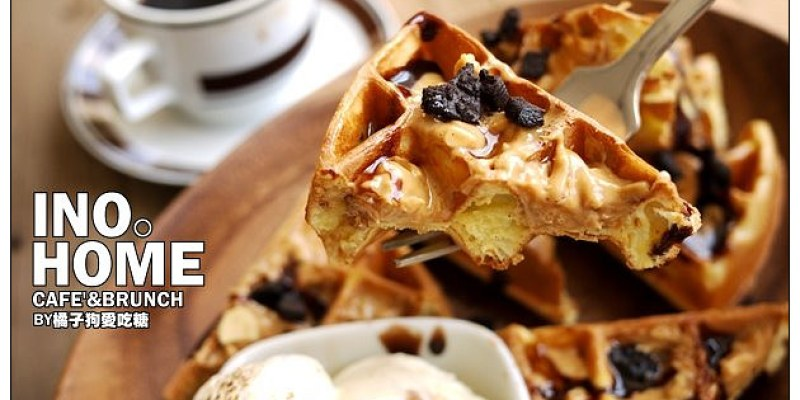 【台中散策食記】INO HOME-Cafe'&Brunch:靜幽的早餐時光~巷弄書房藝文空間
