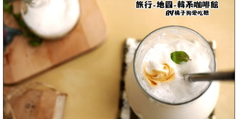 【台中散策食記】Mapper咖啡‧三訪:雨天的悠閒好時光~聊天配杯咖啡吧!