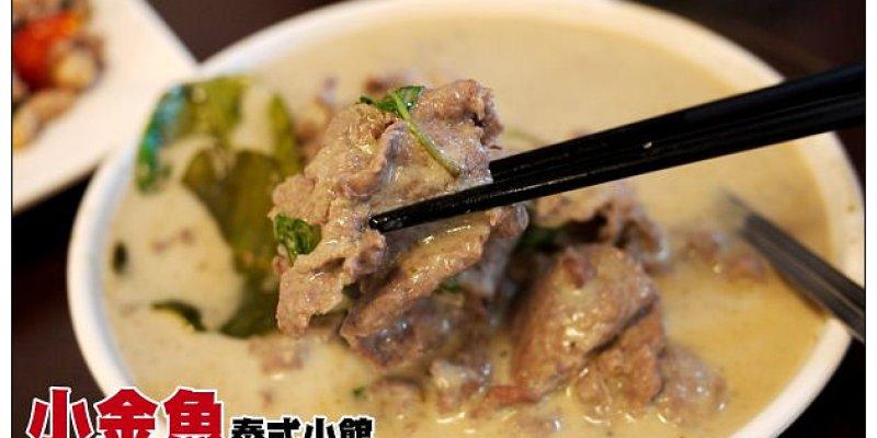 【府城漫步食記】白飯飲料無限暢食~台式家庭味餐廳:小金魚泰式小館‧東安店