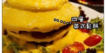【台北慢步試食】浪漫粉彩午茶時光~起司英式鬆餅實在太犯規啦XD:鬆餅公主‧Muffin Princess