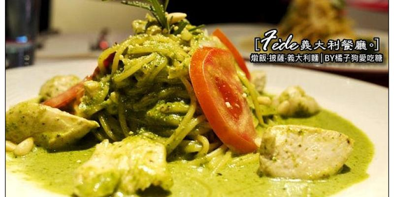 【台中散策食記】隨意發現巷弄新店家~意外美味的招牌青醬:FEDE義大利餐廳