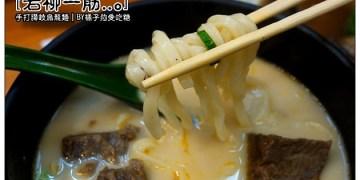 【台中散策食記】若柳一筋:冬夜晚風濃醇風味~只賣烏龍麵加白湯的黃金組合