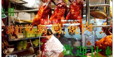 【香港自由行-九龍油麻地】初試港式燒臘~燒肉酥皮好美味:廣東燒味餐廳