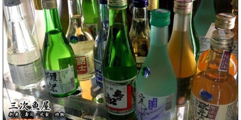 【台中散策食記】呃....一次就夠了:三次魚屋日本料理