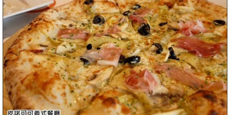 【台中散策食記】超人氣星野新版圖:皮諾可可義式餐廳PINOCOCO