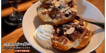 【台中散策食記】愛爾蘭戀上比利時鬆餅:retrO mojocoffee