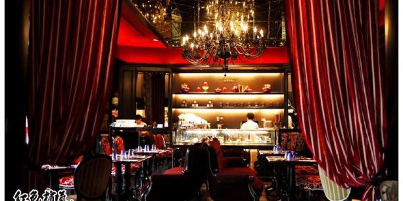 【台北慢步食記】摩登時尚午茶館:紅色檳氛L'Air rouge