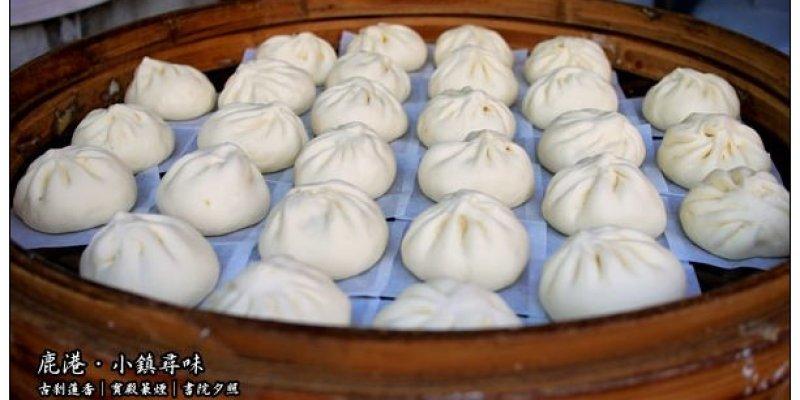 【彰化假日食記】鹿港小鎮尋味:老龍師肉包+生炒五味羹+東華麵茶+阿道蝦猴酥
