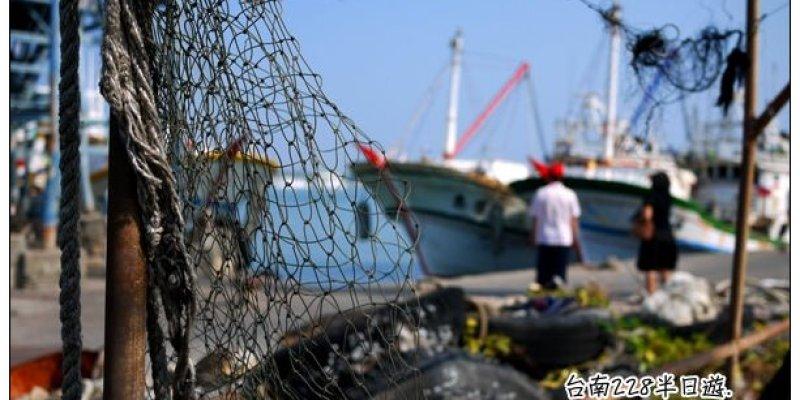 【高雄踢踏遊記】228半日遊(一):興達港漁市+情人碼頭
