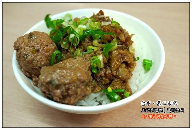 【台中散策食記】老市場尋味:第二市場│王記菜頭粿+嵐肉燥飯