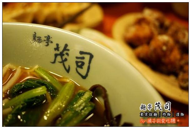 【台北慢步食記】麵亭茂司(聽說搬家又改名了~嗯!?):傳承東京的道地味兒