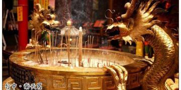 【台中散策遊記】大廟迎春巡禮:台中南天宮‧關聖帝君