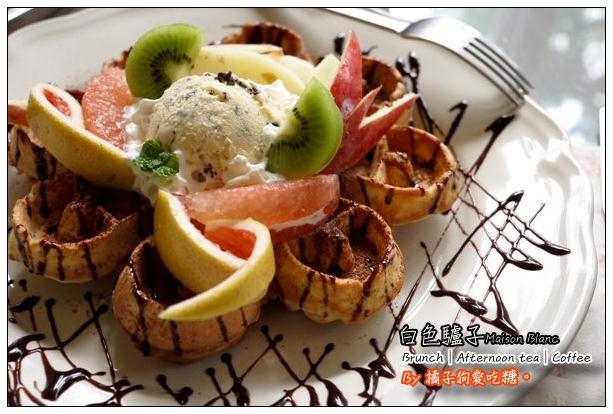 【府城漫步食記】法式雜貨小鋪早午餐:白色驢子Maison Blanc