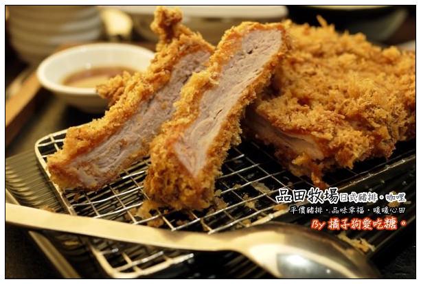 【台中散策食記】王品第三站:品田牧場日式豬排