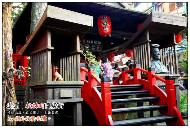 【南投趣味食遊記】流連台灣妖怪村:松林町商店街(得獎名單公佈於上)