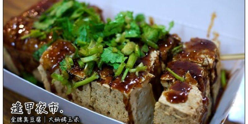 【台中散策食記】逢甲夜市:傻發腸粉+大炳烤玉米+金牌臭豆腐+8元熱狗