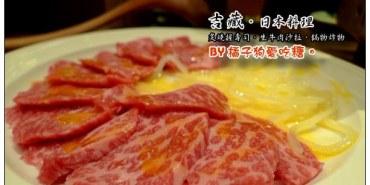 【府城漫步食記】精彩絕倫牛肉秀:吉藏日本料理