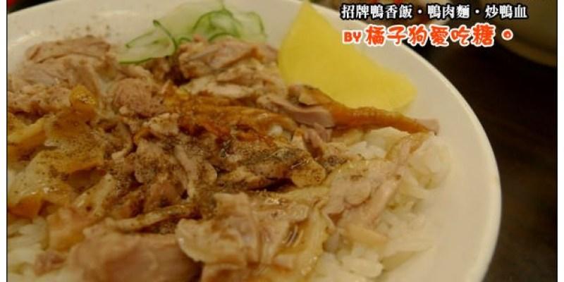 【新竹悠遊食記】新竹美食遊(一):廟口鴨香飯