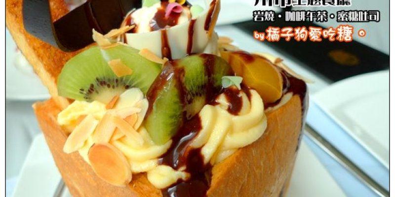 【台中甜溜食記】蜜糖吐司初體驗:川布主題餐廳