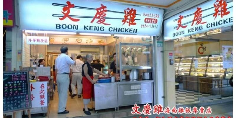 【台北好好吃】副餐比招牌還正點:文慶雞海南雞飯專賣店