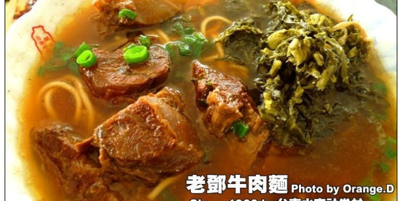【府城好好吃】眷戀的老味道:老鄧牛肉麵