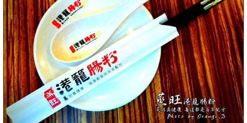 【台中好好吃】台中港味:蒸旺。港籠腸粉(上半場)