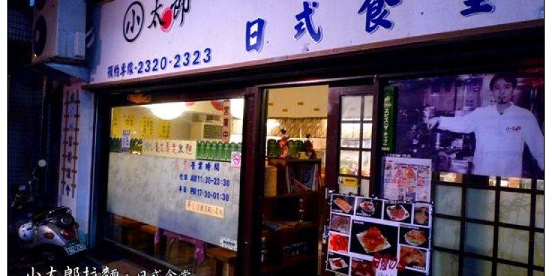 【台中好好吃】關東傳承味(二):小太郎拉麵
