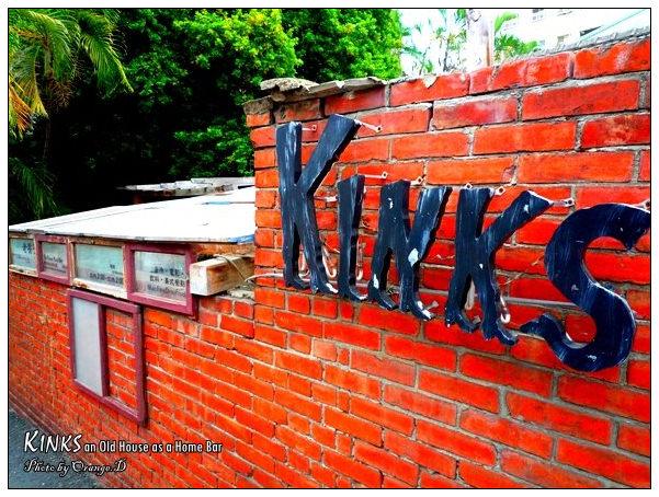 【府城好好玩】時空隧道:老房子‧KINKS PUB