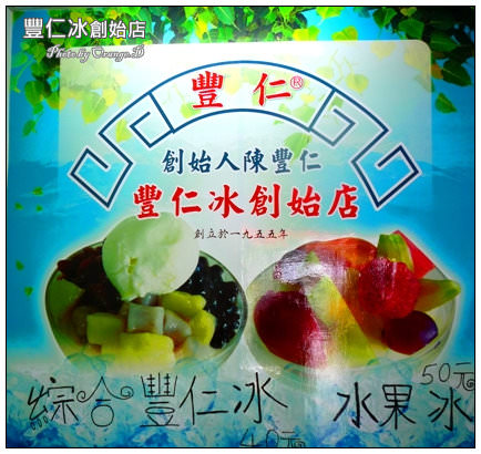 【台中好好吃】夏の王者:豐仁冰創始店