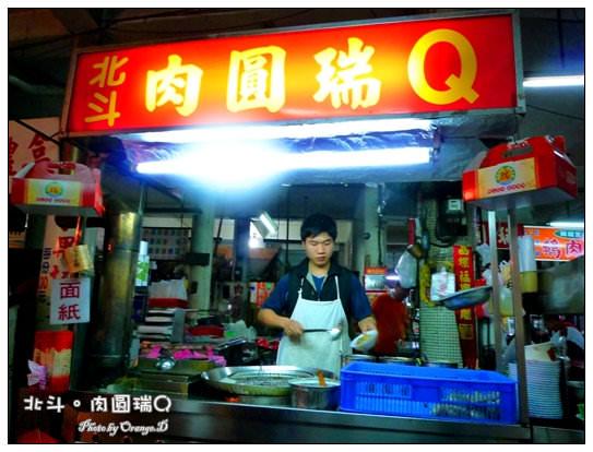 【彰化好好吃】北斗當家招牌:肉圓瑞Q
