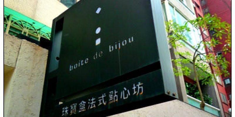【台北好好吃】甜蜜香頌:boite de bijou 珠寶盒點心坊