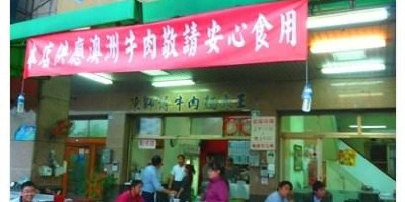 【台中好好吃】大碗又滿意:陳師父牛肉麵專賣店
