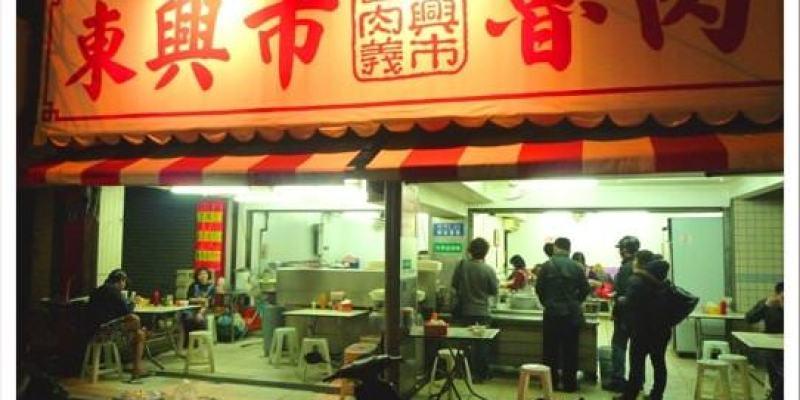 [台中好好吃]半夜也要油滋滋:東興市滷肉義