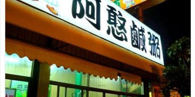 [府城好好吃]虱目魚再來一碗:阿憨鹹粥