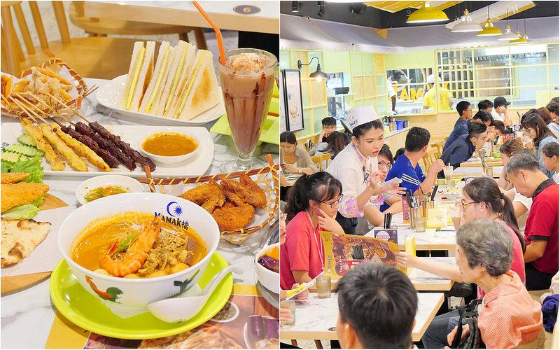 【台中異國料理】MAMAK檔星馬料理中科店:JMALL新開張大客滿 繽紛馬來西亞美食 香酥塔餅 咖哩海鮮叻沙麵 馬來咖央烤麵包好吃推薦!