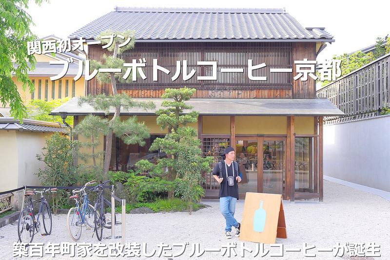 【京都咖啡】藍瓶咖啡BlueBottleCoffeeKyoto:京都櫻花楓葉季必訪 百年町家老屋改建人潮天天大客滿!檸檬磅蛋糕與起司司康推薦必點!