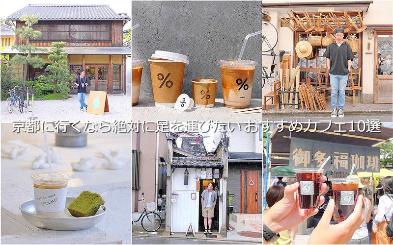 【京都咖啡懶人包】咖啡控網美必訪京都10家特色咖啡店!インスタ映えするカフェ町家老屋+IG風格+連鎖潮牌 品味不一樣的京都風景