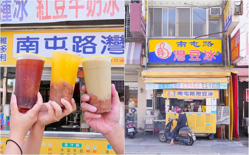 台中_維多利南屯彎豆冰:綠豆沙彎豆冰只要35元超划算!網友大推40年老店