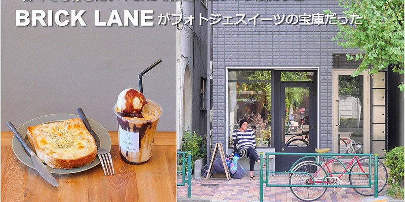 【東京咖啡】BRICK LANE│世田谷:東京IG風格時髦咖啡店 飄浮摩卡冰咖啡好喝好拍!厚片鮪魚起司烤吐司加咖啡套餐只要750円!地方媽媽們最愛聚會場所