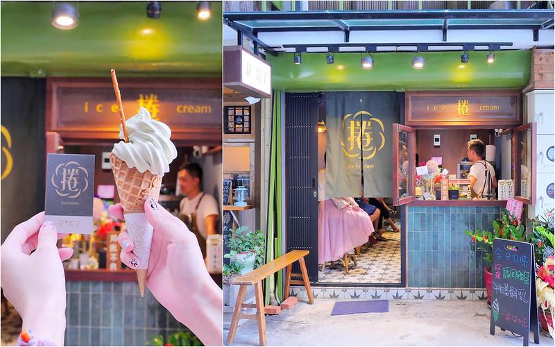 台中豐原_花捲了霜淇淋研製:隱藏豐原巷弄老屋霜淇淋 靜岡綠茶+十勝鮮乳混搭口味好吃!