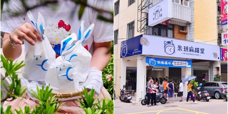 米玥麻糬堂_台中西區:爆紅天天排隊兔子袋麻糬!最誇張3小時完售 有楊枝甘露/鐵觀音奶茶麻糬