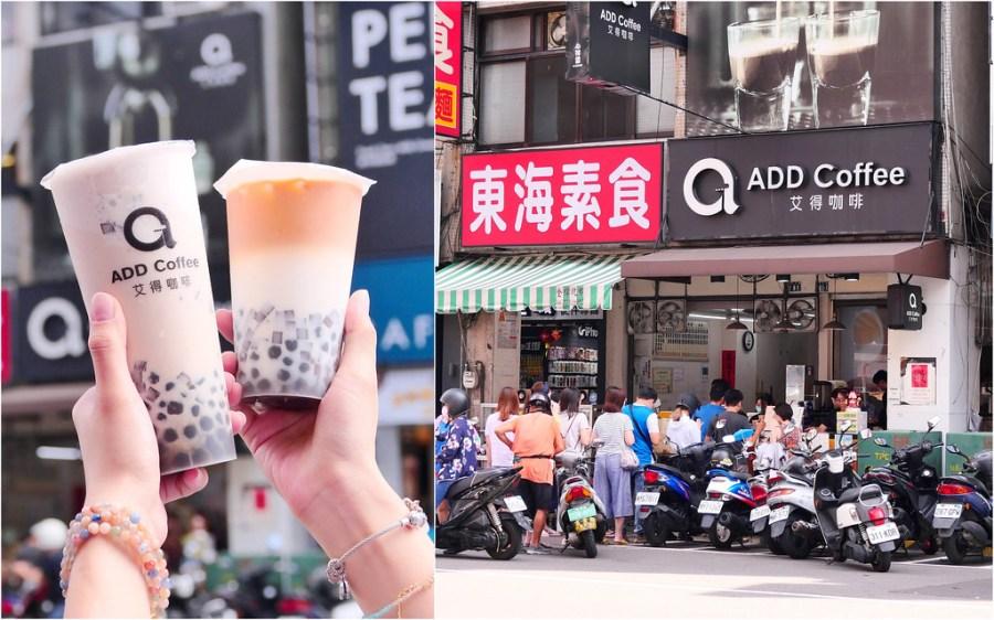 艾得咖啡_台中飲料:一中街老字號排隊飲料/招牌雙Q奶茶濃郁風味+雙料口感一喝好多年!