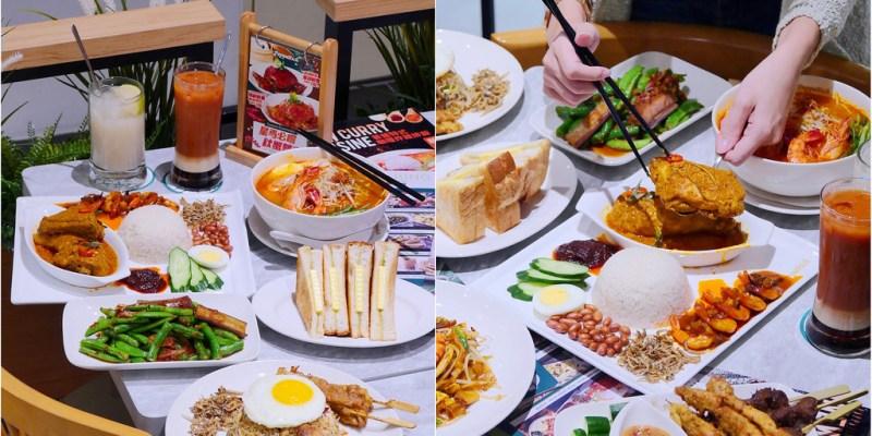 金爸爸秀泰文心店_台中馬來西料理:欣葉正宗大馬風味/雙人套餐椰漿飯咖哩雞+爸爸蝦麵香辣必吃!