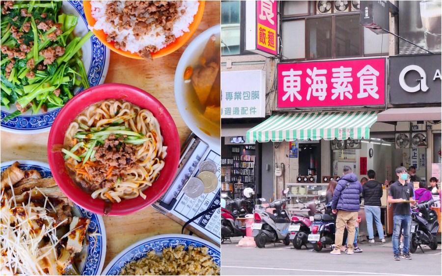 東海素食_台中一中街:天天客滿/網友推薦素食也好吃的麻醬麵!滷菜和自製辣椒醬推薦!